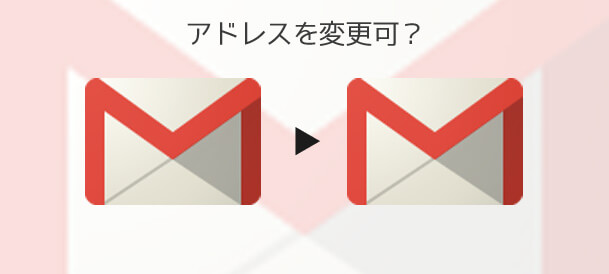 Gmailのアドレスは変更可能か?