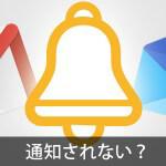 GmailやInboxで着信通知されない時の解決方法