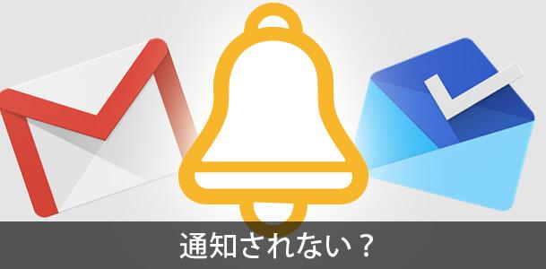 GmailとInboxの通知の設定