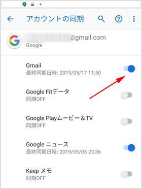Gmail の同期