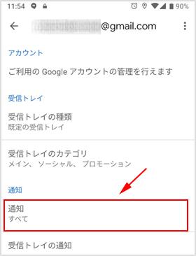 Gmailの通知設定