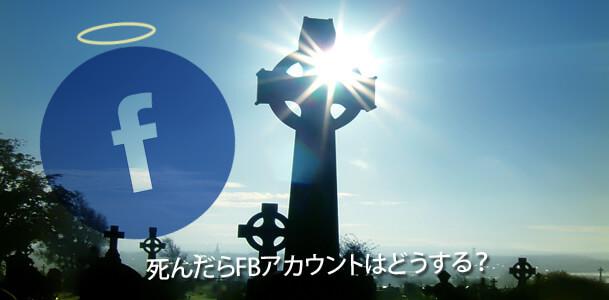 fb-death