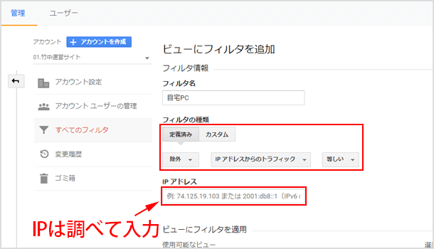 IP アドレスから除外