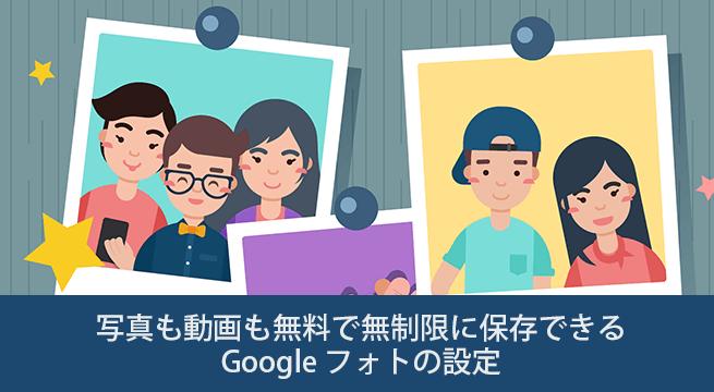 写真も動画も無料で無制限に保存できるGoogleフォトの設定と容量の確認
