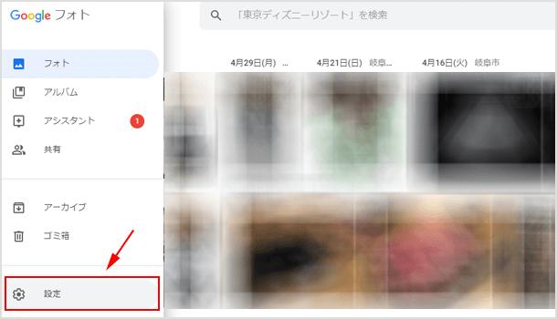Google フォトの設定