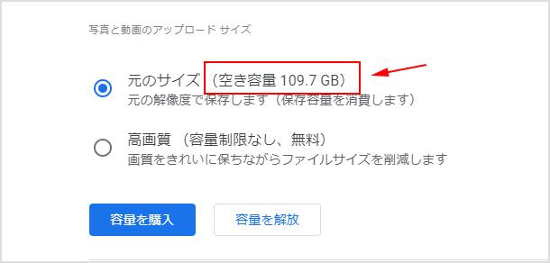 Google フォトの容量を確認する