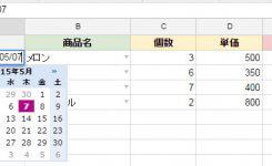 スプレッドシートで日付をカレンダーから選択させる方法
