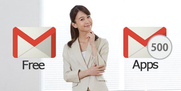 AppsのGmailの特徴