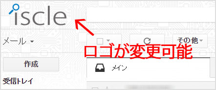 gmailのロゴ変更可能