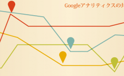 Googleアナリティクスで特定サイトのデータだけ共有する方法