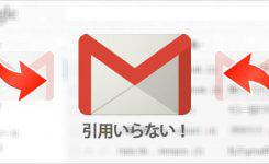 Gmailの返信で引用しない設定方法とは(アプリ&PC)