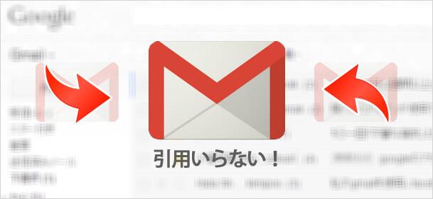 Gmail引用いらない
