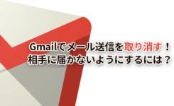 Gmailでメール送信を取り消す簡単な方法