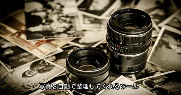 写真を自動で撮影日時のフォルダに振り分ける便利な整理ソフト