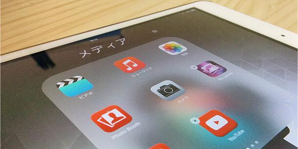 いらないiPhoneの初期アプリを削除(アンインストール)したい!