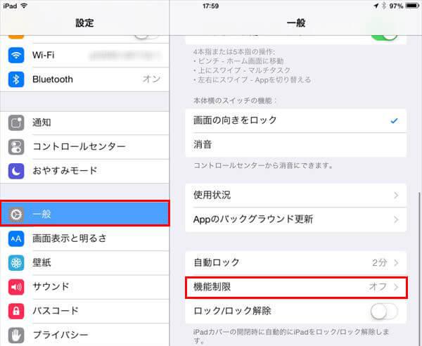 アイフォン アプリ アン インストール