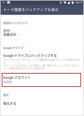 LINE に Google アカウントを設定