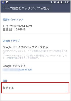 ライン 復元 アプリ