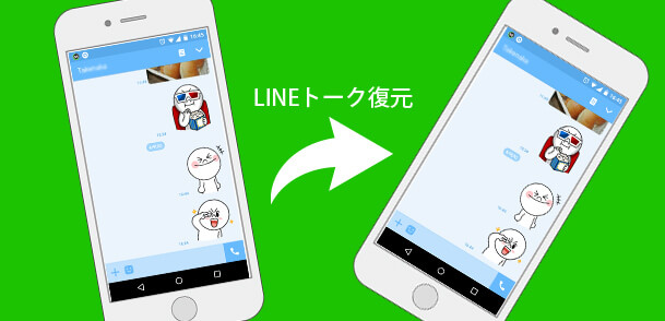 LINEトークを機種変更でも復元