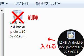 line-talk-fukugen06