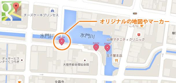 オリジナル地図(Google マイマップ)を作る