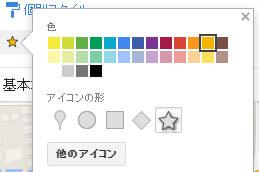 色や形の変更