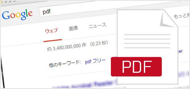 PDFが検索されないようにする