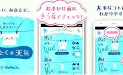 「今日は洗濯乾く?」が一目で分かるアプリ『洗たく&天気』