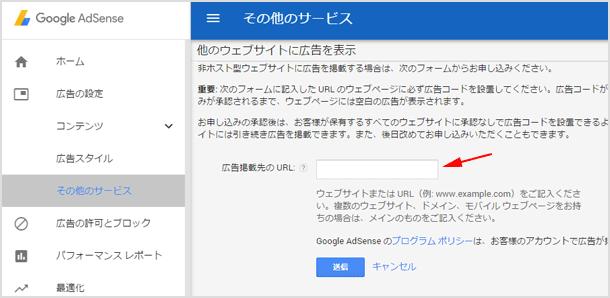 アップグレードのURL申請
