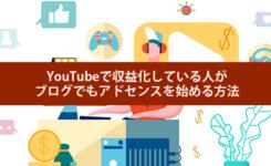 YouTubeで収益化している人がブログでもアドセンスを始める方法