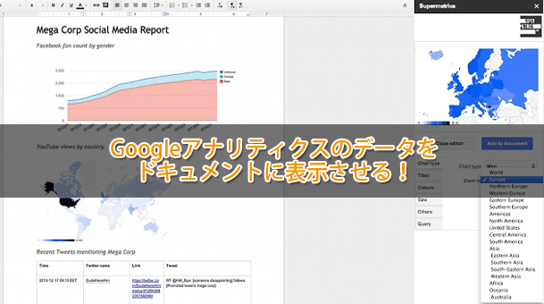 Super Metricsでアナリティクスのデータをドキュメントに