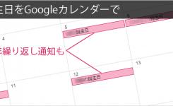 友達の誕生日をGoogleカレンダーで管理して忘れないように!