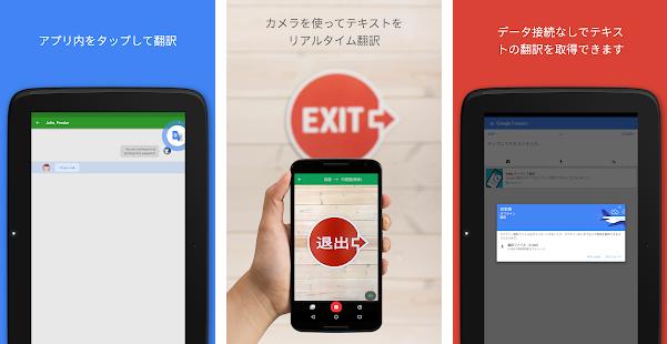 Google翻訳をオフラインでも翻訳できるようにする方法
