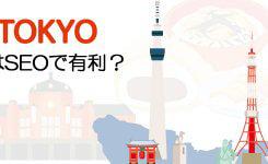 「.tokyo」等のドメインはSEOで有利になるの?