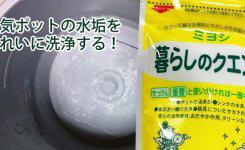 水垢でざらざらな電気ポットを簡単・綺麗に洗浄するクエン酸