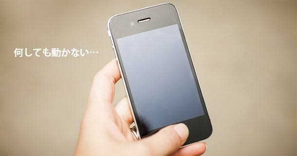 iPhoneが動かない時の対処法
