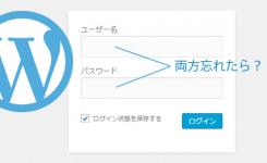 WordPressのユーザー名・パスワードを忘れた時の確認方法