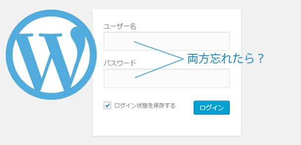 WordPressのユーザー名とパスワードを忘れたら