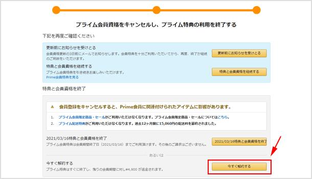 [今すぐ解約する]ボタンをクリックして Amazon プライム会員の解約・退会が完了