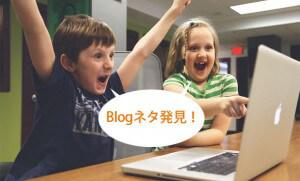 ブログネタに困らない情報源