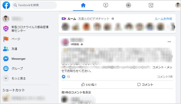 Facebook のタイムライン