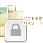 フォルダにパスワードを設定する方法!ソフト不要