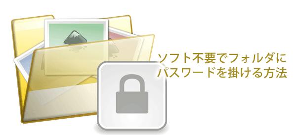 folder-pass00