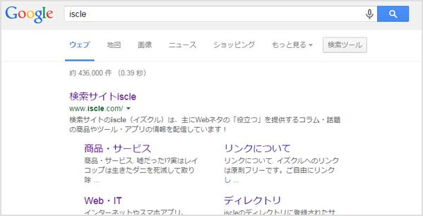 過去の Google 検索の色