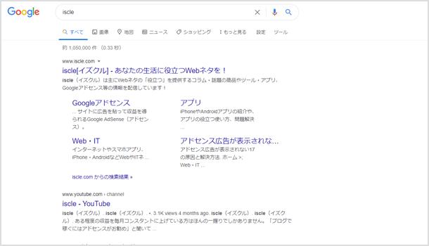 Google の検索結果
