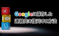 Googleに保存されている連絡先は簡単に復元できる!