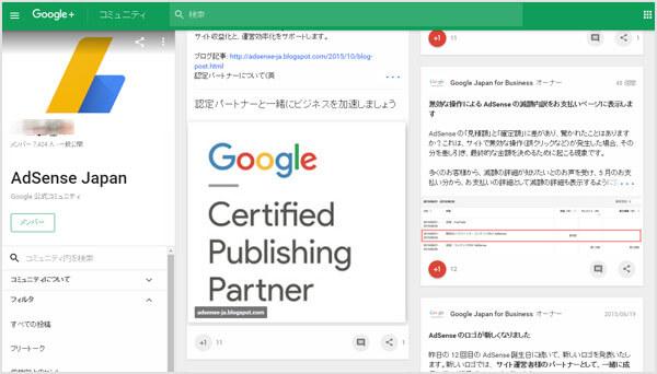Google+の文字色