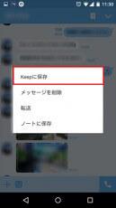 line-keep-02