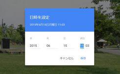 Googleフォトで写真の日付を修正する方法