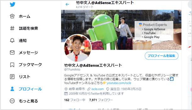 Twitterの色